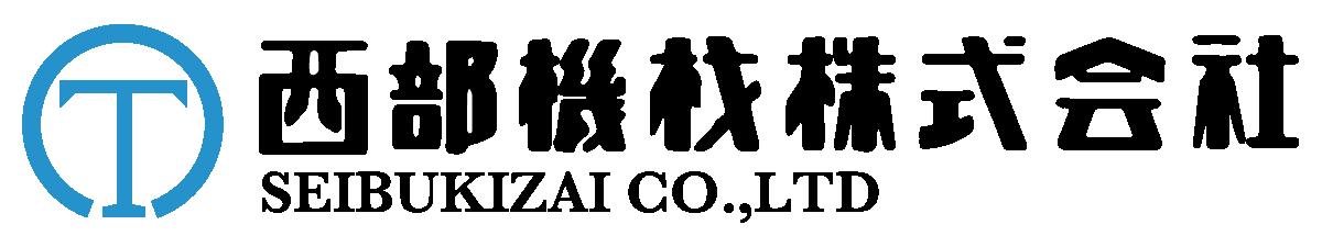 西部機材株式会社